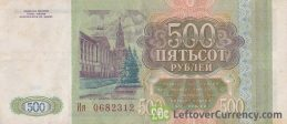 500 Russian Rubles banknote 1993