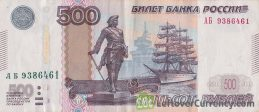 500 Russian Rubles banknote (1997)