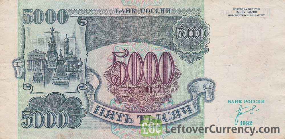 5000 Russian Rubles 1992 obverse accepted for exchange