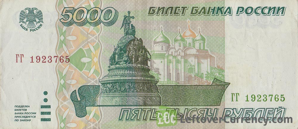 5000 Russian Rubles banknote 1995