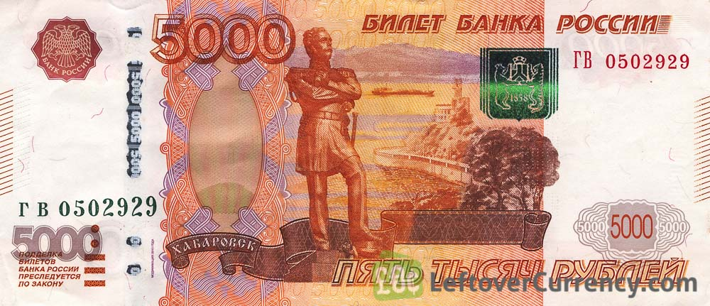 5000 Russian Rubles banknote (1997)