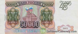 50000 Russian Rubles 1993 obverse accepted for exchange