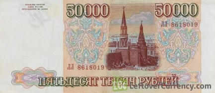 50000 Russian Rubles 1993 reverse accepted for exchange