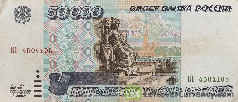 50000 Russian Rubles Banknote 1995 Obverse Accepted For Exchange