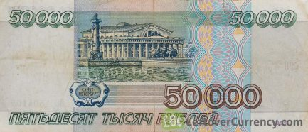 50000 Russian Rubles banknote 1995 reverse accepted for exchange