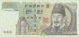 10000 South Korean won banknote (Gyeonghoeru Pavilion)