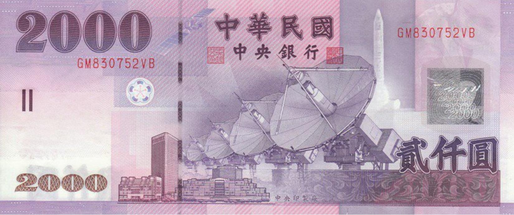 2000 New Taiwan Dollar banknote