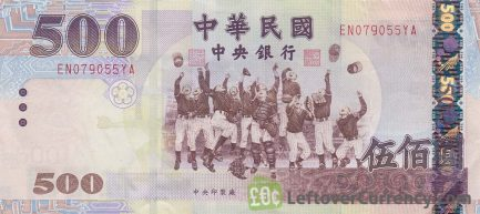500 New Taiwan Dollar banknote