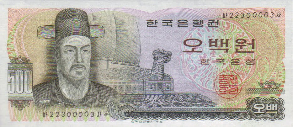 500 South Korean won banknote (1973 issue)