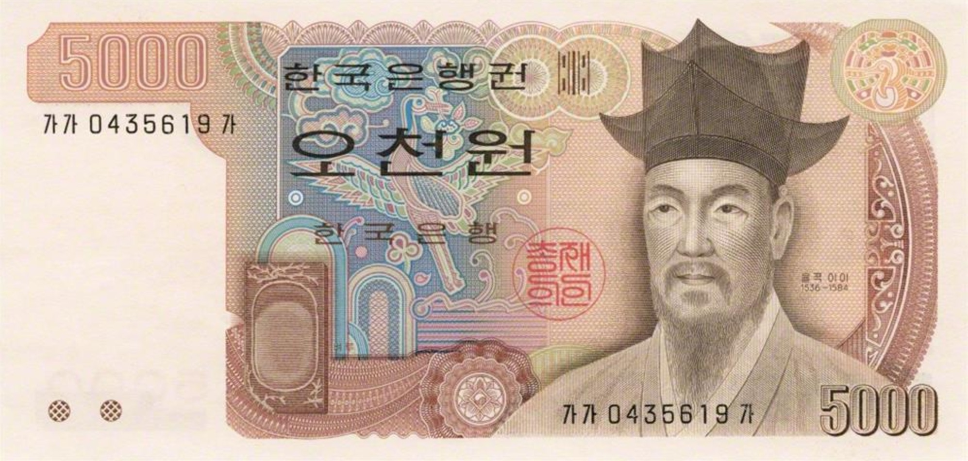 5000 South Korean won banknote (Ojukheon House)