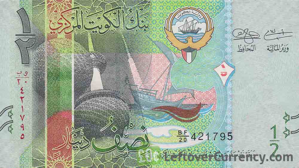 1/2 Kuwaiti Dinar banknote (6th Issue) reverse accepted for exchange