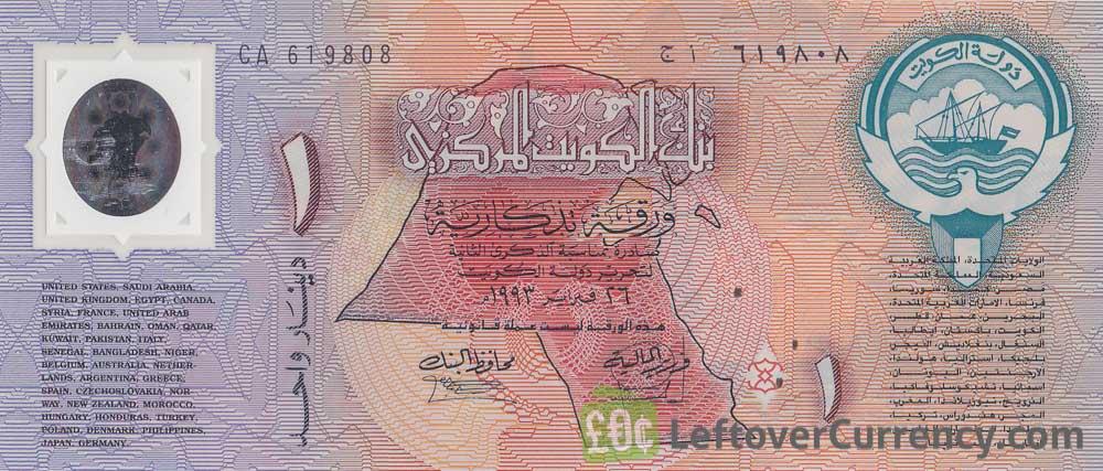 1 Dinar Kuwait commemorative banknote (1993 Liberation 2nd Anniversary)