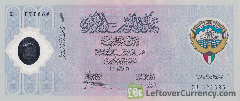 1 Dinar Kuwait commemorative banknote (2001 Liberation 10th Anniversary)