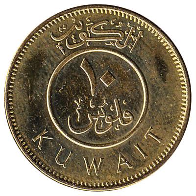 10 Fils coin Kuwait
