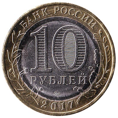 10 Russian Rubles coin (bimetallic)