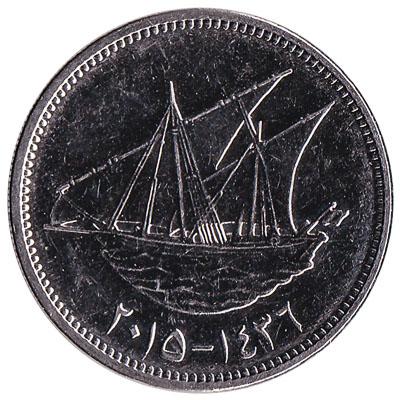 100 Fils coin Kuwait