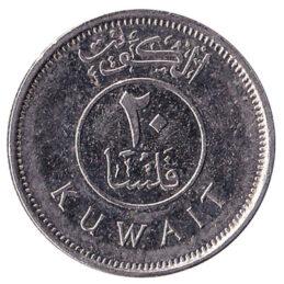 20 Fils coin Kuwait