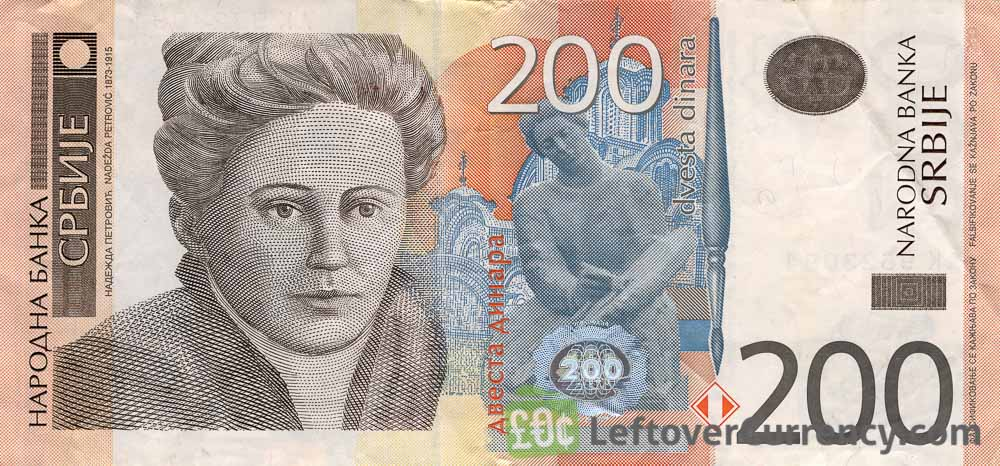200 Serbian Dinara banknote