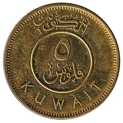 5 Fils coin Kuwait