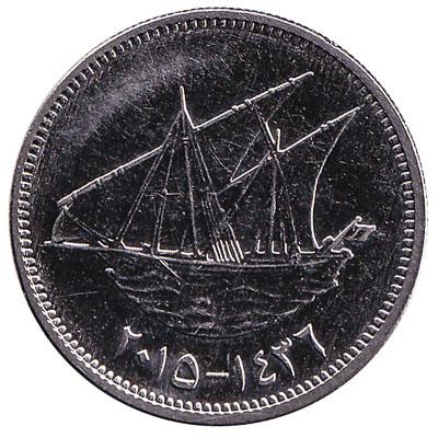 50 Fils coin Kuwait
