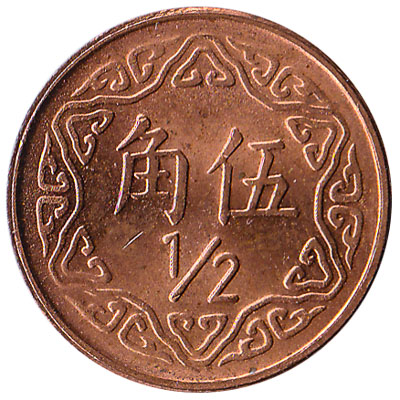 50 New Taiwan Cents coin
