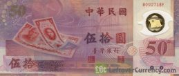 50 New Taiwan Dollars banknote (1999 Commemorative issue)