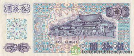 50 New Taiwan Dollars banknote (Chung-Shan Building)