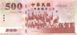500 New Taiwan Dollars banknote (no hologram strip)