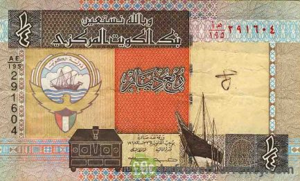 1/4 Dinar Kuwait banknote (5th Issue)
