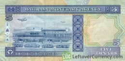 Bahrain 5 Dinars banknote (Third Issue) obverse accepted for exchange