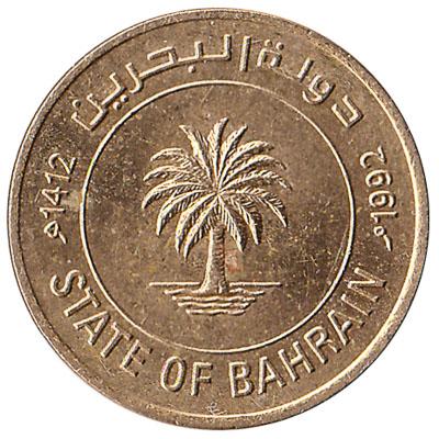 Bahrain 5 Fils coin