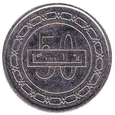 Bahrain 50 Fils coin