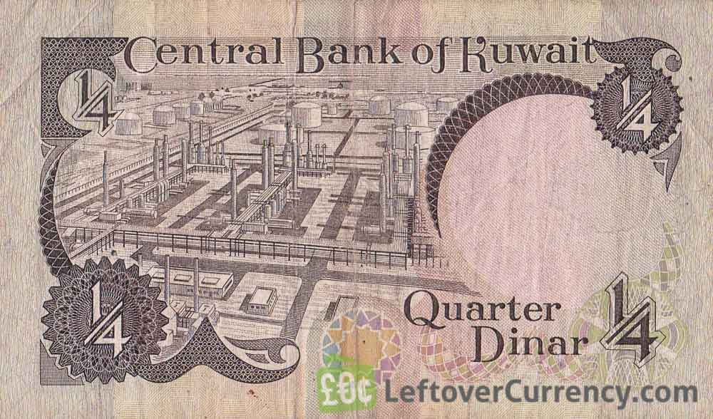 1/4 Dinar Kuwait banknote (3rd Issue)