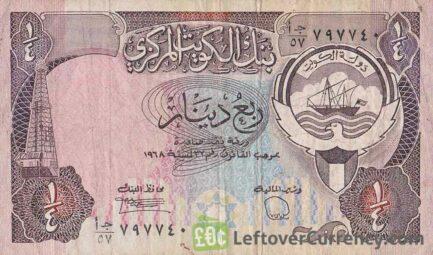 1/4 Dinar Kuwait banknote (3rd Issue)