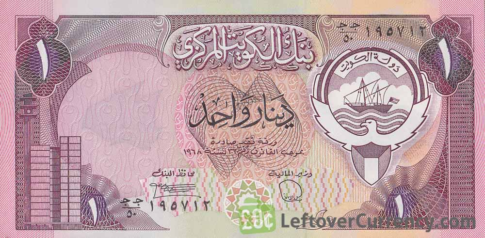 1 Dinar Kuwait banknote (3rd Issue)