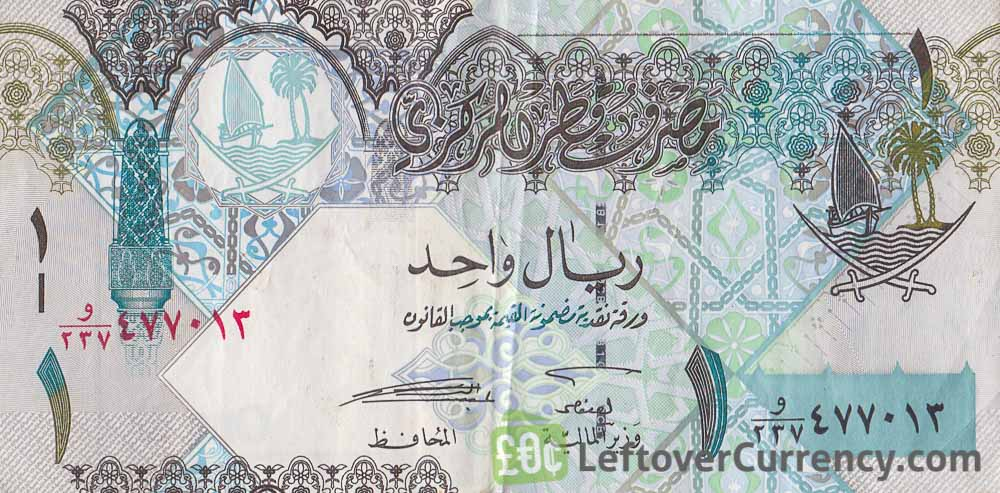 1 Qatari Riyal banknote (Fourth Issue)