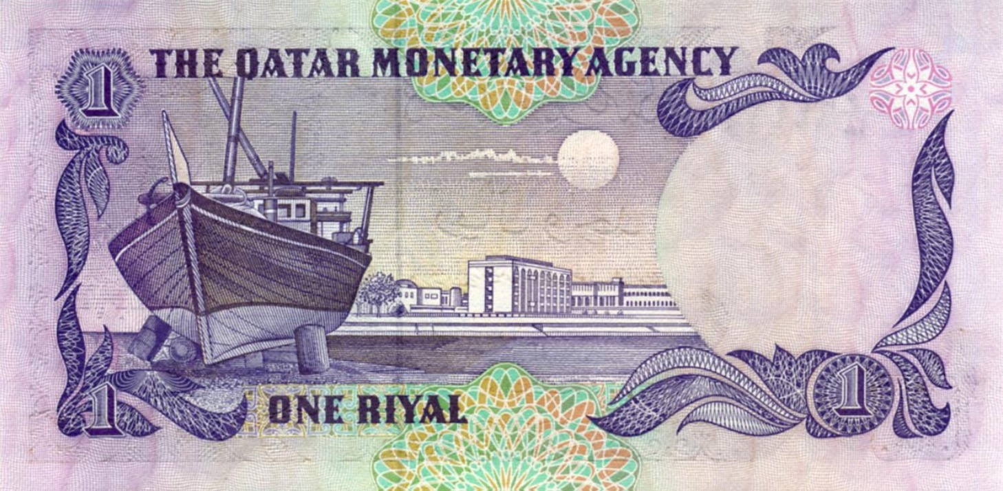1 Qatari Riyal banknote (Second Issue type 1985)