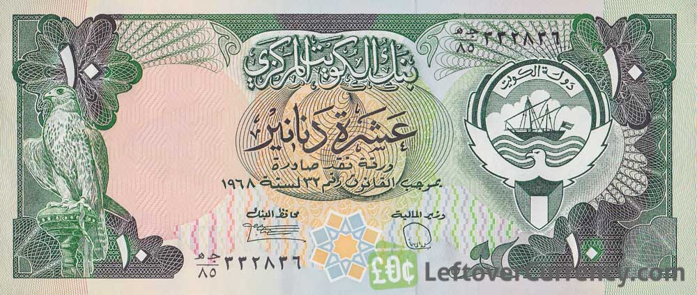 10 Dinar Kuwait banknote (3rd Issue)