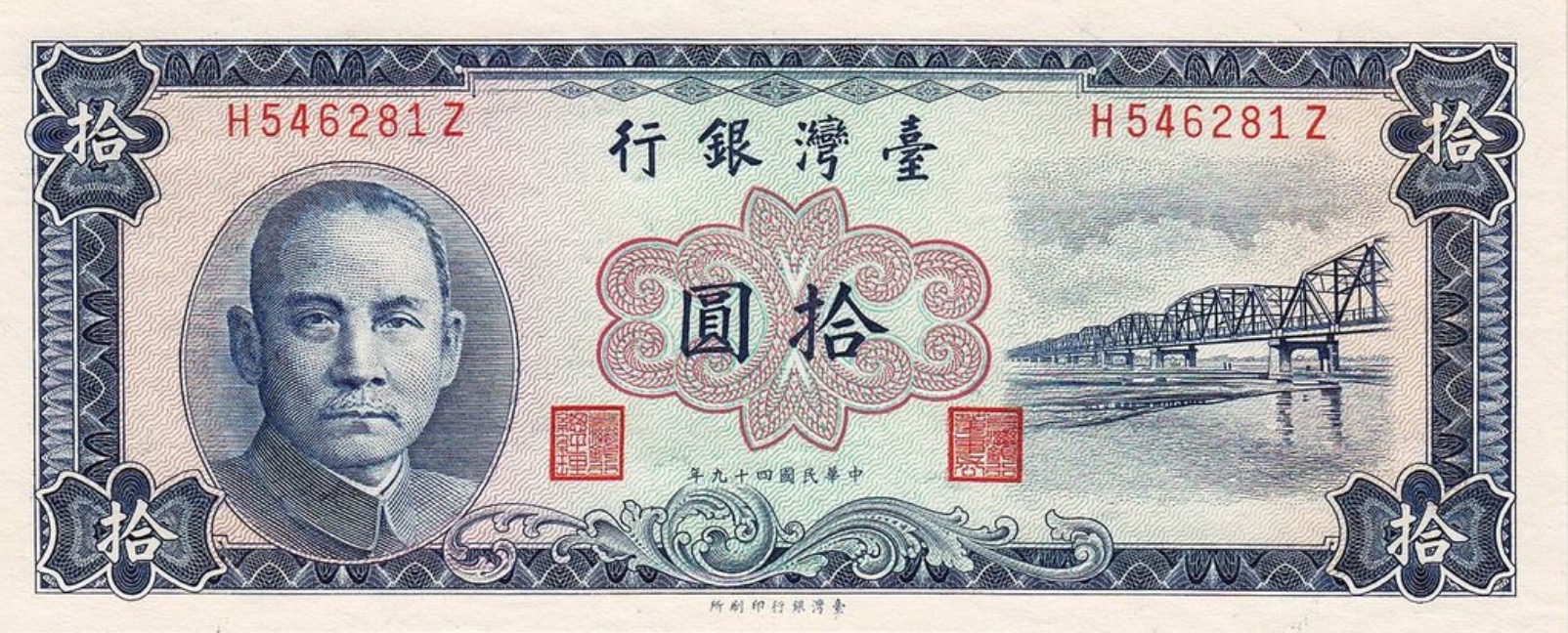10 New Taiwan Dollars banknote (1960 issue blue)