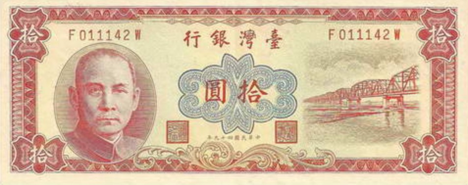 10 New Taiwan Dollars banknote (1960 issue red)