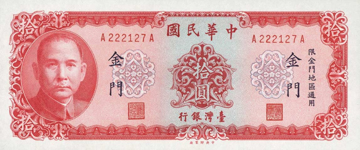 10 New Taiwan Dollars banknote (1969 issue)