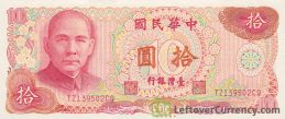 10 New Taiwan Dollars banknote (Presidential Office Building) obverse