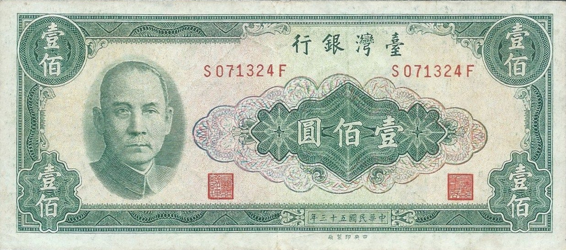 100 New Taiwan Dollars banknote (1964 issue)