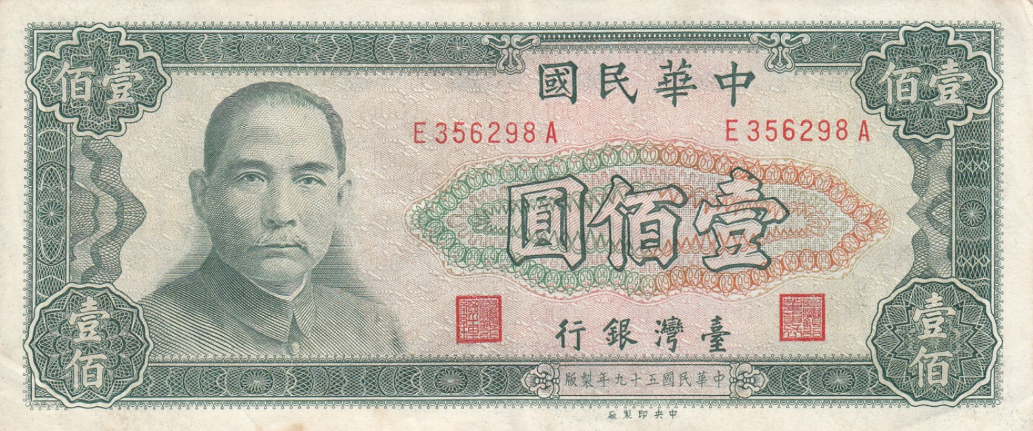 100 New Taiwan Dollars banknote (1970 issue)