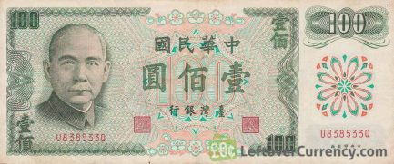 100 New Taiwan Dollars banknote (Presidential Office Building) obverse