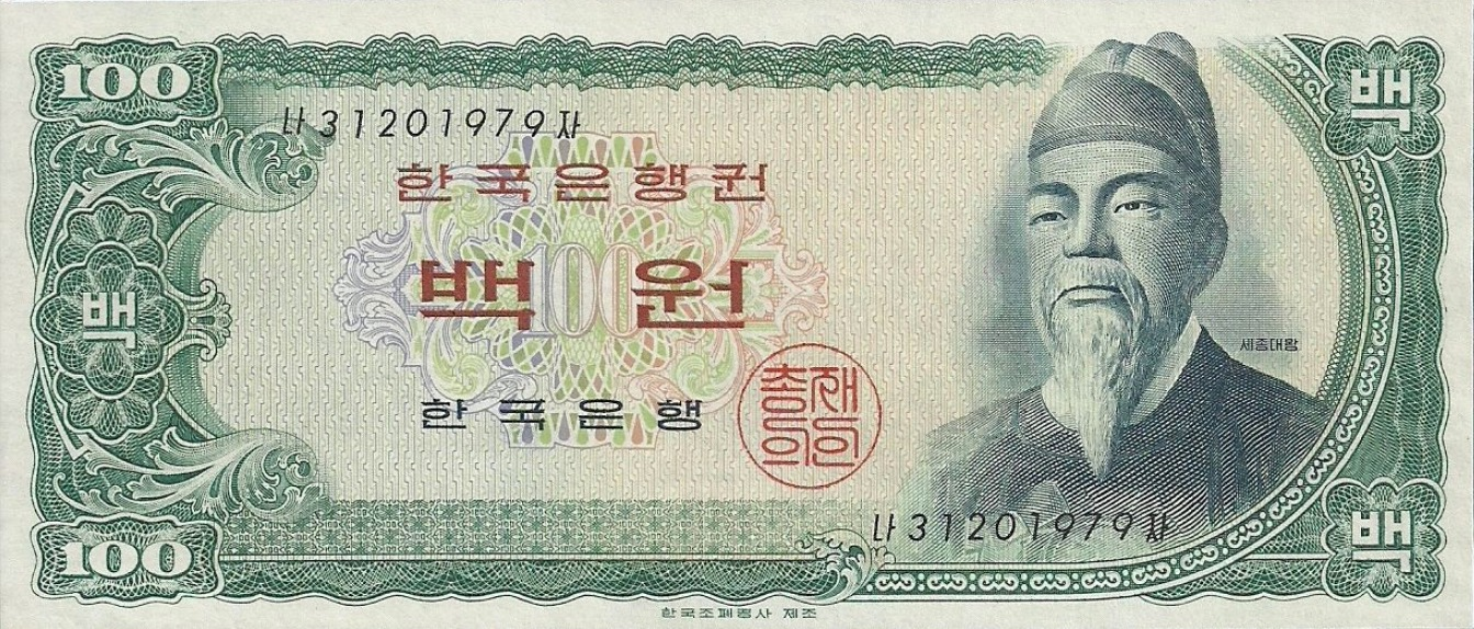 100 South Korean won banknote (Sejong the Great)