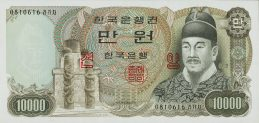 10000 South Korean won banknote (1979 issue)