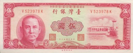 5 New Taiwan Dollars banknote (1961 issue red)