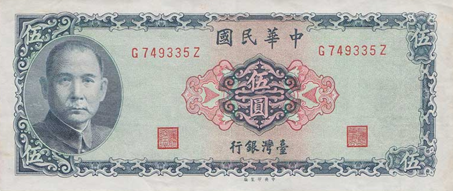 5 New Taiwan Dollars banknote (1969 issue)