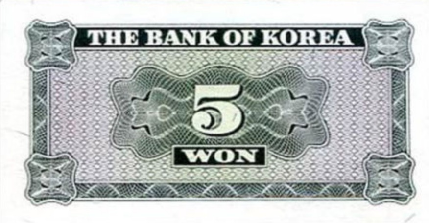 5 South Korean won banknote (1962 issue)